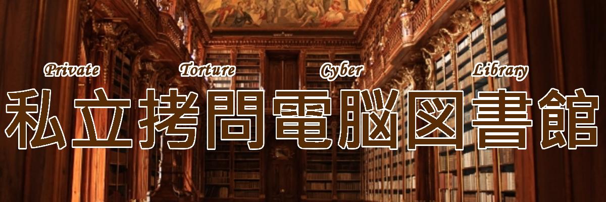 拷問図書館